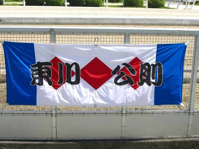 東川公則騎手、横断幕