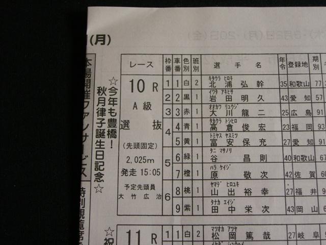 10/06/23「今年も豊橋!秋月律子誕生日記念」出走表
