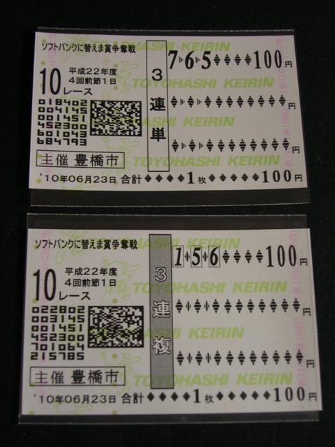 10/06/23「今年も豊橋!秋月律子誕生日記念」車券