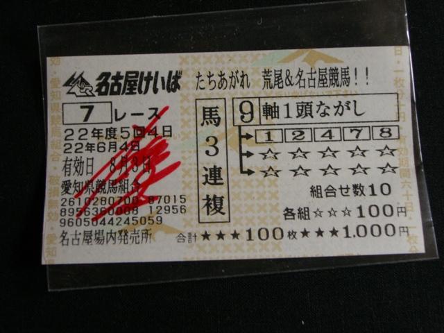 10/06/04「たちあがれ 荒尾&名古屋競馬!!」的中馬券(大畑雅章騎手直筆サイン入り)