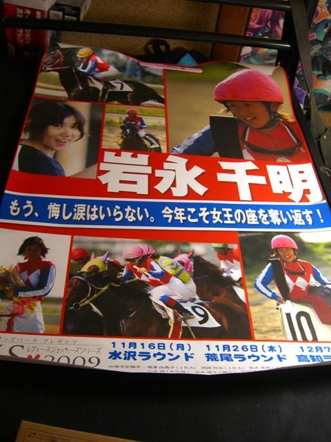 「レディースジョッキーズシリーズ2009」告知ポスター(岩永千明騎手ver.)(荒尾競馬)