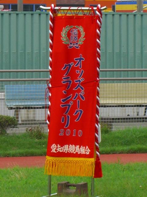 「オッズパークグランプリ2010」優勝レイ:10/07/15、名古屋競馬場