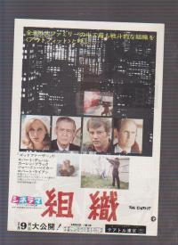 映画チラシ 「組織」