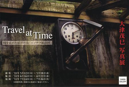 大津茂巳写真展「Travel at Time」