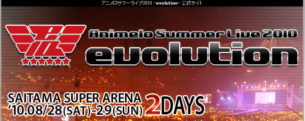 アニメロサマーライブ2010 - evolution - Animelo Summer Live 2010_1266590997812