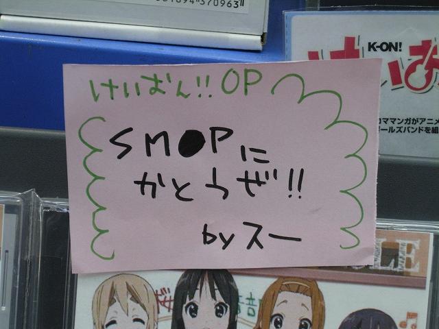 akiba20100803-1011.jpg