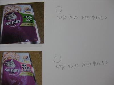 2-100504ぶ3995