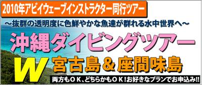 沖縄ツアーその2