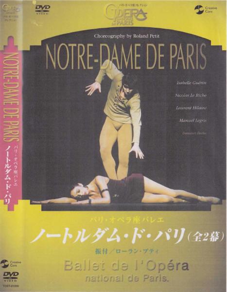 バレエ「ノートルダム・ド・パリ」