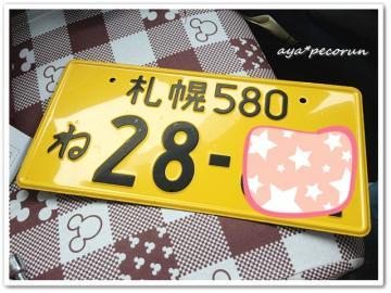 札幌ナンバー