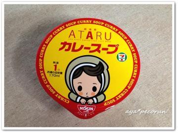 ATARUのカレースープ