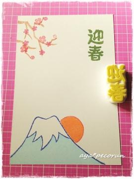 富士山&梅の木&迎春 印影