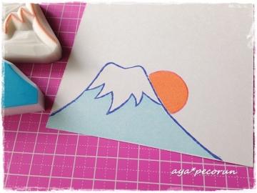 富士山から初日の出はんこ 印影