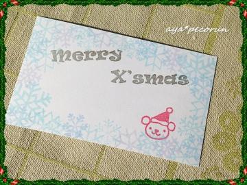 クリスマスカード作品例①