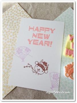 文字はんこ「HAPPY NEW YEAR!」&くま&センス 印影