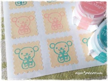 切手型シールクラフト バーサマジック印影