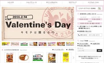 ESTAバレンタインフェア HP画像
