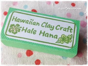 Hale hana ブランド名はんこ 印影