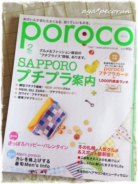 poroco2月号 表紙