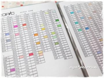 コピックのカラーチャートページ