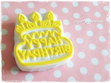 文字入バースデーケーキ 印面