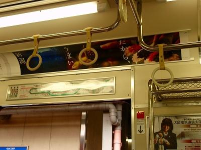 大阪の電車の中でみた新潟の広告