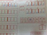 kakuteishinkoku00156.jpg