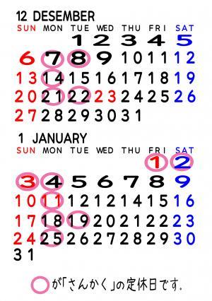 2009 12と2010 1月の定休日のコピー_convert_20091127150301