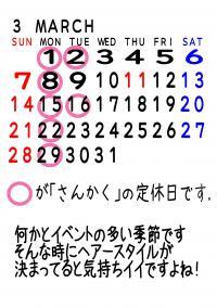 ・胆convert_20100302153427