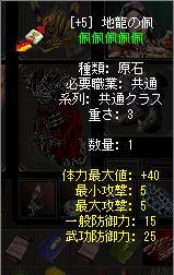 12-6地龍の佩+5