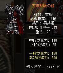 12-7万年鎧