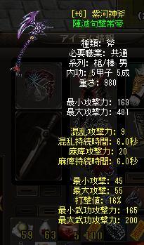 12-7シカ斧+6