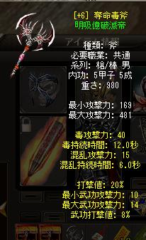 1-23毒斧OP
