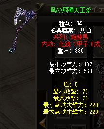 a2-1110斧