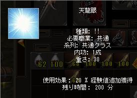 a2-9天龍眼