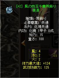 a3-16風耳