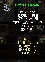 a3-16風腕