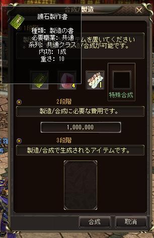 a5-9護石合成