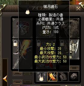 a5-9護石