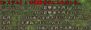a5-26幸運箱から幸運箱