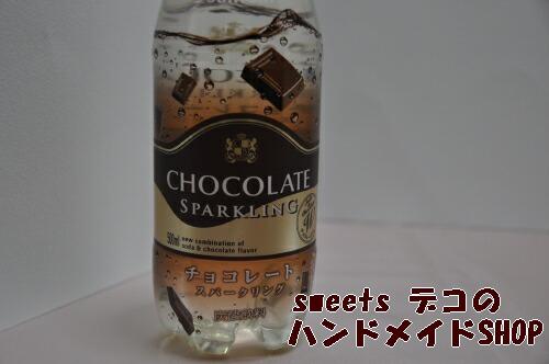 チョコ炭酸 アップ