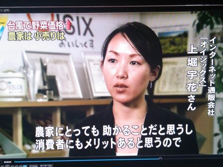Oisixおいしっくす_20131026180107