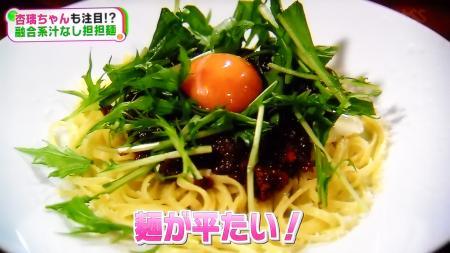 知りため 坦々麺_20131231065401