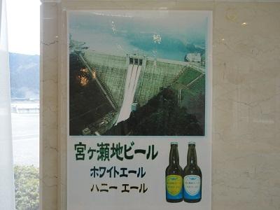 宮ヶ瀬地ビール ポスター