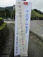20110731十王2