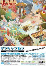 ダムガールオーディションのポスター