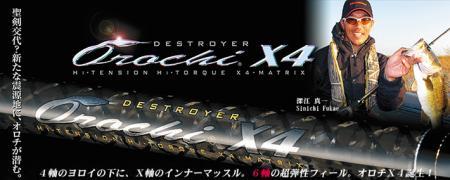Orochi-X4_top710.jpg