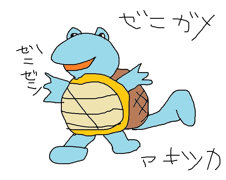 ゼニガメ(アキツカ)