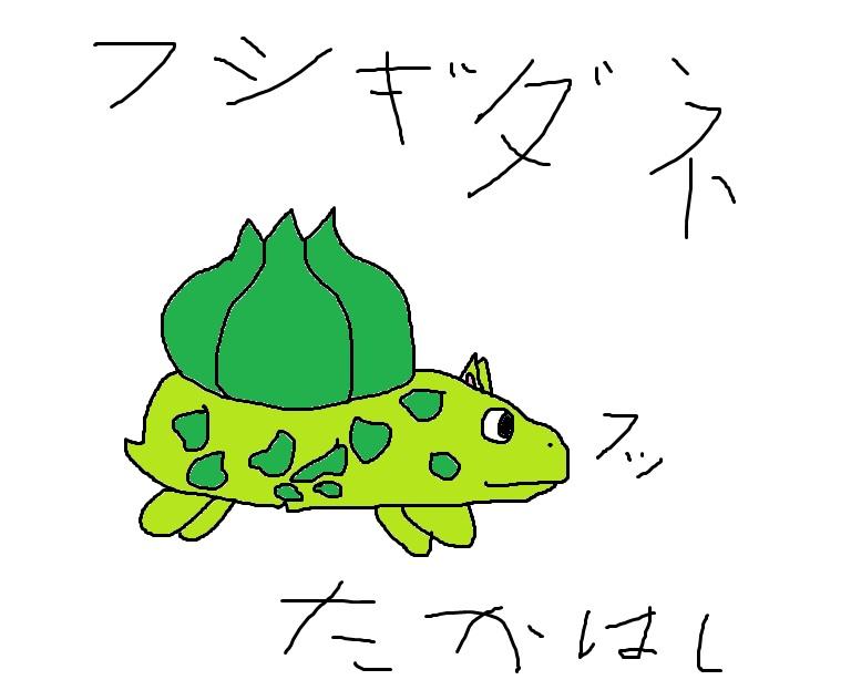 フシギダネ(たかはし)