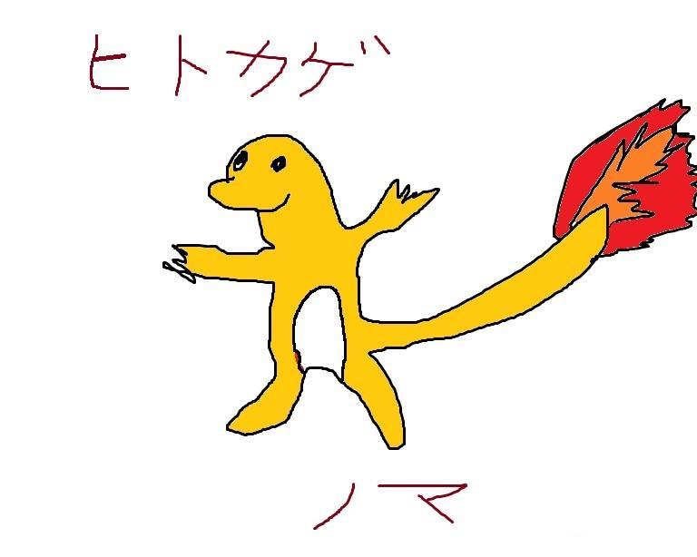 ヒトカゲ(マキノ)
